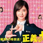 ドラマ日本テレビ系   正義のセ