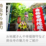 恋愛の願いことが80%叶う 京都にある鈴虫寺
